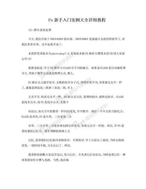 Ps新手入门实例大全详细教程.doc