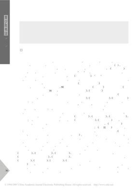 东晋的墓志.pdf