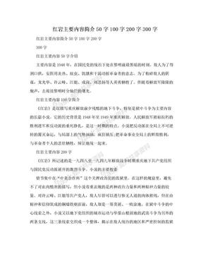 红岩主要内容简介50字100字200字300字.doc