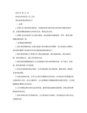 供应商管理办法.doc
