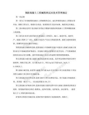 预防混凝土工程碱集料反应技术管理规定.doc