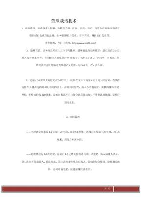 苦瓜栽培技术.docx