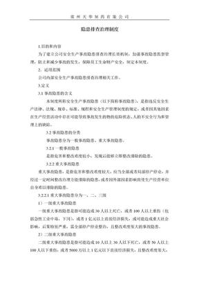 隐患排查治理制度.doc
