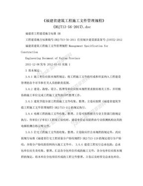 《福建省建筑工程施工文件管理规程》(DBJT13-56-2017).doc.doc