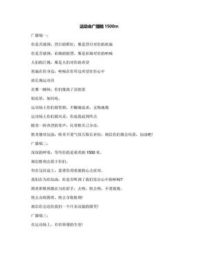 运动会广播稿1500m.docx