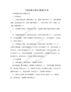 中国诗歌古典名句集锦30类.doc