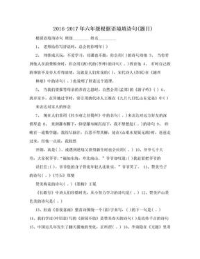 2016-2017年六年级根据语境填诗句(题目).doc