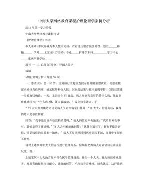 中南大学网络教育课程护理伦理学案例分析.doc