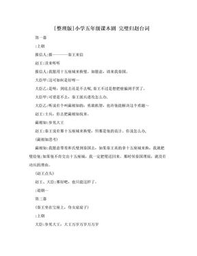 [整理版]小学五年级课本剧  完璧归赵台词.doc
