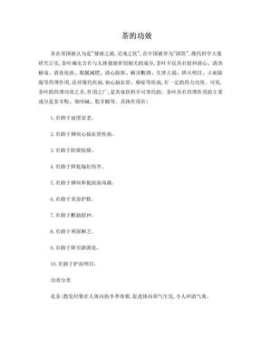 茶的功效原文.doc