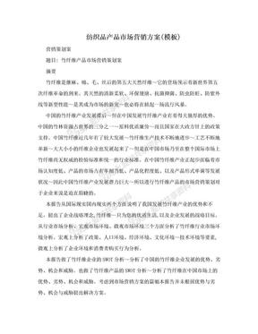 纺织品产品市场营销方案(模板).doc