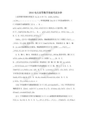 2016电大高等数学基础考试小抄.doc