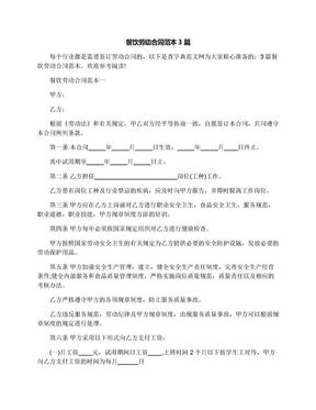 餐饮劳动合同范本3篇.docx