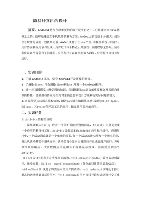 android开发——简易计算器的设计报告.doc
