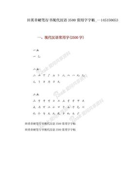 田英章硬笔行书现代汉语3500常用字字帖_--145150653.doc