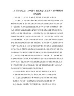 上市公司论文:上市公司 股权激励 股票期权 限制性股票 市场反应.doc