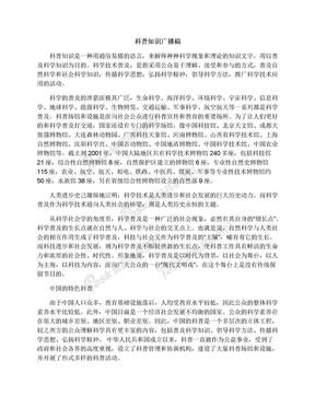 科普知识广播稿.docx