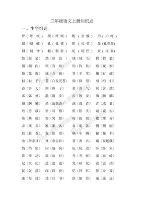 人教版三年级语文上册知识点.doc
