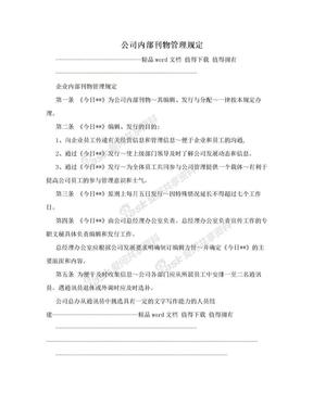 公司内部刊物管理规定.doc