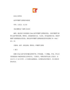 高炉炉腹煤气指数控制探索.doc