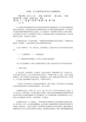 六部委刑事诉讼法规定.doc
