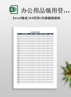 办公用品领用登记表.xls