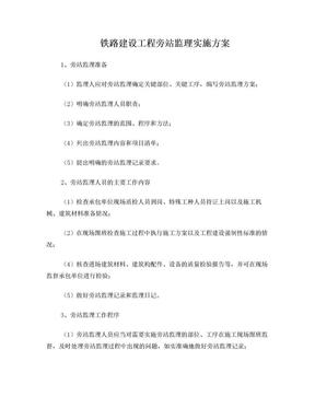 铁路建设工程旁站监理实施方案.doc
