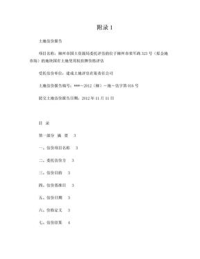 附录1·土地估价报告.doc