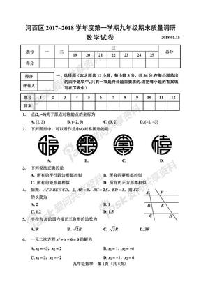 2017-2018学年天津市河西区九年级第一学期期末数学试卷含答案.pdf