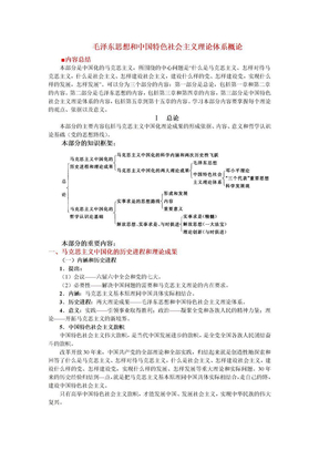 毛泽东思想和中国特色社会主义理论体系概论.doc