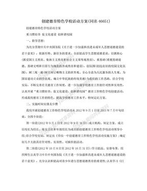 创建德育特色学校活动方案(同名46651).doc