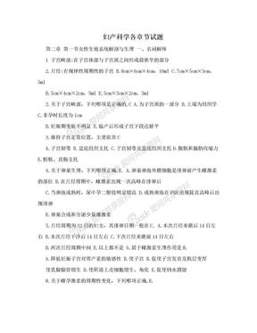 妇产科学各章节试题.doc