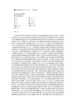 北堂书钞 唐 虞世南辑录 清 孔广陶校注25.doc