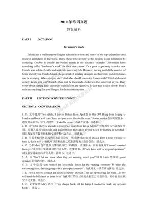 2010年专四真题答案详解.doc