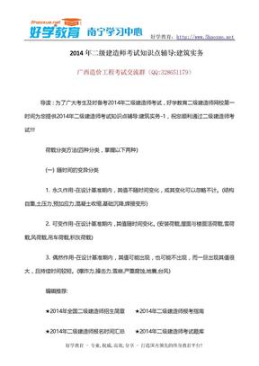 2014年二级建造师考试知识点辅导建筑实务(一).doc