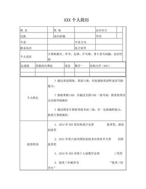 个人简历模板(考研).doc