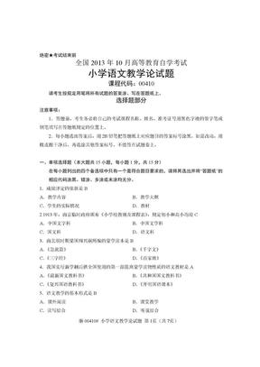 小学语文教学论.doc