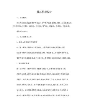 污水处理施工方案.doc