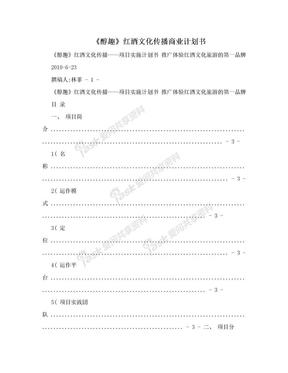 《醇趣》红酒文化传播商业计划书.doc