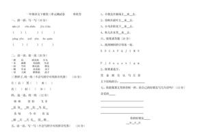 一年级语文下册第三单元测试卷 .doc
