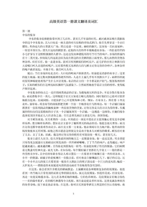 高级英语第一册课文翻译及词汇.doc