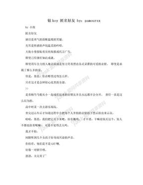 铉key 匿名好友 by:pamoursx.doc