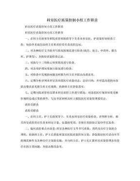 科室医疗质量控制小组工作职责.doc