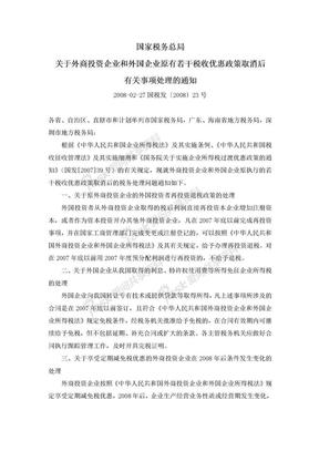 关于外商投资企业和外国企业原有若干税收优惠政策取消后有关事项处理的通知(国税发[2008]23号).doc