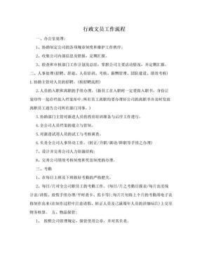 行政文员工作流程.doc