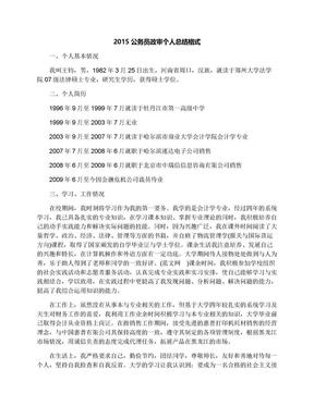 2015公务员政审个人总结格式.docx