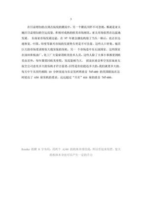 晨枫先生大作--泰坦的战争(之三).doc