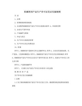 机械密封产品生产许可证发证实施细则.doc
