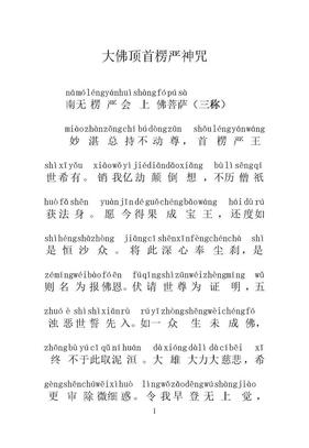 大佛顶首楞严神咒--注音版.doc