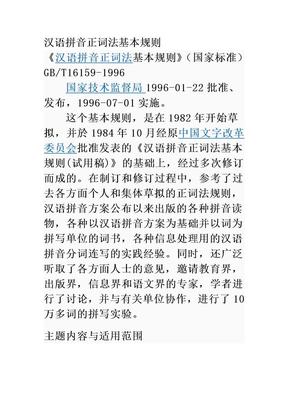 汉语拼音正词法基本规则.doc